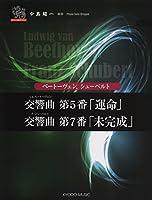 ピアノソロ ドラゴン ベートーヴェン 交響曲 第5番「運命」/シューベルト 交響曲 第7番「未完成」 (ピアノソロドラゴン)