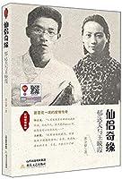 仙侣奇缘:郁达夫与王映霞