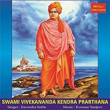 Swami Vivekanand Kendra Prarthana