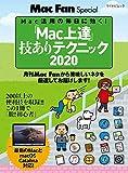「Mac上達」技ありテクニック 2020 ~200以上の実用の便利技を収録!!  この1冊で必ず「脱! 初心者」~ (Mac Fan Special)