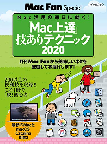 「Mac上達」技ありテクニック 2020 200以上の実用の便利技を収録!!  この1冊で必ず「脱!初心者」 (Mac Fan...