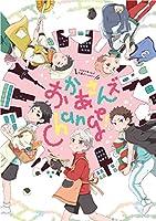 おかあさんズChange! (K-Book Selection)