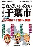これでいいのか千葉県千葉市 地域批評シリーズ