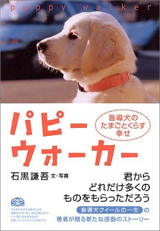 パピーウォーカー―盲導犬のたまごとくらす幸せの詳細を見る