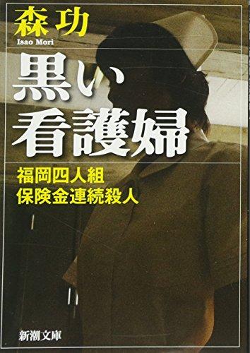 黒い看護婦―福岡四人組保険金連続殺人 (新潮文庫)