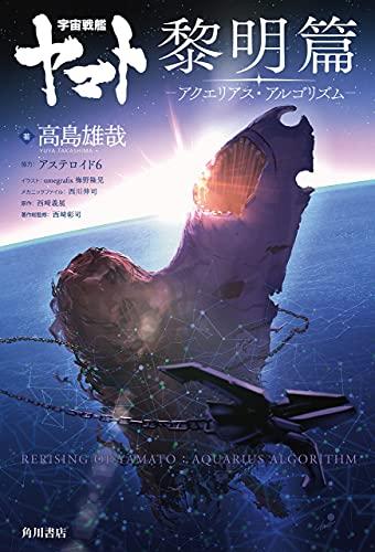 宇宙戦艦ヤマト 黎明篇 アクエリアス・アルゴリズム (単行本)