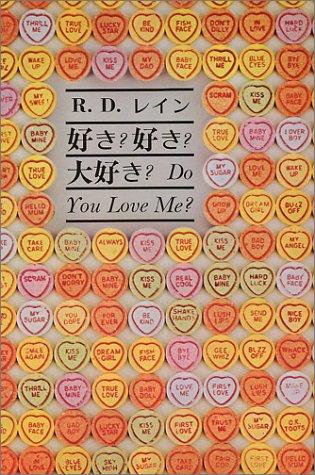 好き? 好き? 大好き?―対話と詩のあそび - R・D・レイン, 村上 光彦