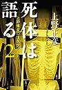 死体は語る2 上野博士の法医学ノート