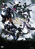 舞台「メサイア―黎明乃刻―」 DVD