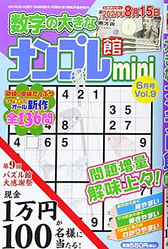 ナンプレ館mini 2021年 06 月号 [雑誌]