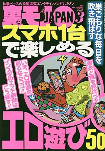 裏モノJAPAN 2021年 03 月号 [雑誌]