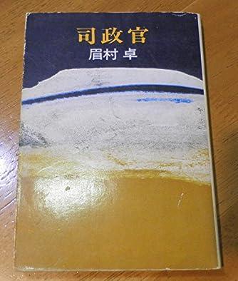 司政官 (ハヤカワ文庫 JA 66)