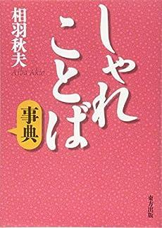 しゃれことば事典』 感想・レビュー - 読書メーター