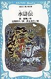 水滸伝 (講談社青い鳥文庫)