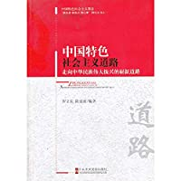The road of socialism with Chinese characteristics - the great rejuvenation of the Chinese nation toward a new road(Chinese Edition)