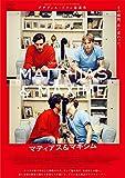 【Amazon.co.jp限定】マティアス&マキシム(ミニポスター付) [Blu-ray] image