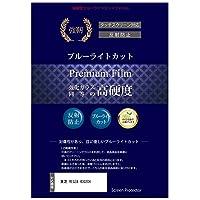 メディアカバーマーケット 東芝 REGZA 43G20X [43インチ]機種で使える 【 ブルーライトカット 反射防止 ガラス同等の硬度9H 液晶保護 フィルム 】
