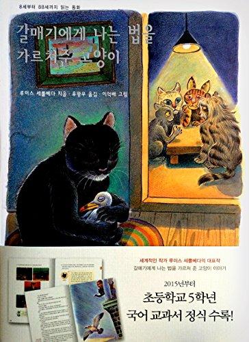 Historia de una gaviota y del gato que le enseno a volar (Korea Edition)