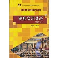 酒店实用英语(第二版)(21世纪高职高专规划教材·旅游与酒店管理系列)