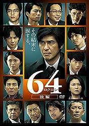 【動画】64 ロクヨン 後編
