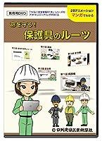 教育用DVD 第2弾 「命を守る!保護具のルーツ」