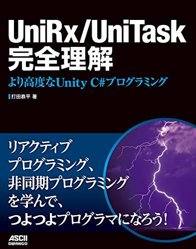 UniRx/UniTask完全理解 より高度なUnity C#プログラミング (アスキードワンゴ)