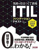 ITIL(R)ファンデーション テキスト シラバス2011対応 (実務で役立つIT資格シリーズ)