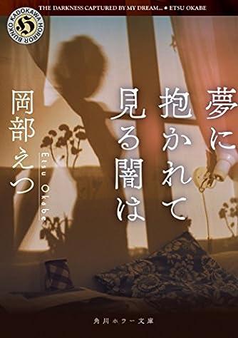 夢に抱かれて見る闇は (角川ホラー文庫)