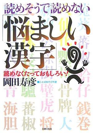 読めそうで読めない「悩ましい漢字」―読めなくたっておもしろい!の詳細を見る