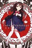 Fate/Prototype 蒼銀のフラグメンツ 2 (単行本コミックス)