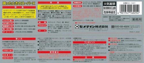 セメダイン『スーパーX(AX-041)』