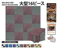 エースパンチ 新しい 16ピースセットブルゴーニュとグレー 500 x 500 x 20 mm ウェッジ 東京防音 ポリウレタン 吸音材 アコースティックフォーム AP1035