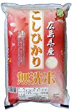 広島県産コシヒカリ 無洗米 袋5kg