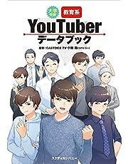 大学受験 教育系YouTuberデータブック