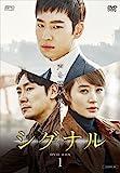 シグナル DVD-BOX1 image