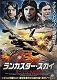 ランカスター・スカイ 対ベルリン戦略爆撃[DVD]