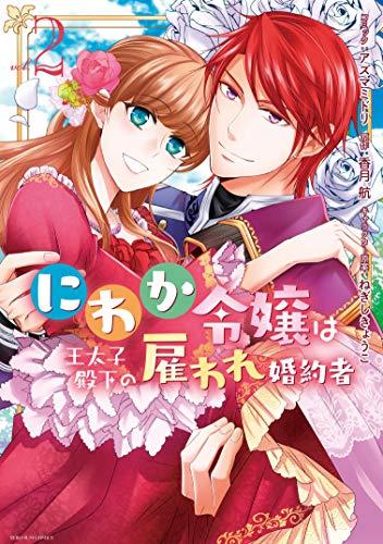 にわか令嬢は王太子殿下の雇われ婚約者 2巻 (ZERO-SUMコミックス)の詳細を見る