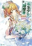 転生少女の履歴書 9 (ヒーロー文庫)