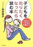 子どもを叱りたくなったら読む本―子育てでいちばん大事なこと