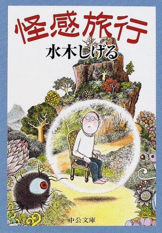 怪感旅行 (中公文庫)