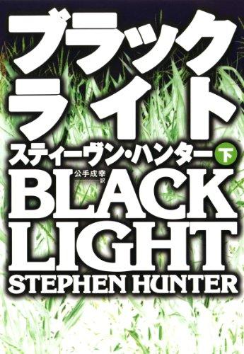 ブラックライト(下) (扶桑社BOOKSミステリー)
