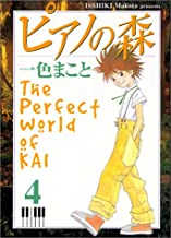 piano no mori the perfect world of kai