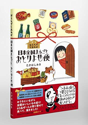 『おうちでしあわせ 日本全国まるごとおとりよせ便』の4枚目の画像
