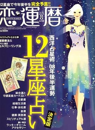 恋運暦2008年8月号