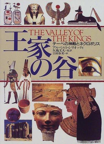 王家の谷―テーベの神殿とネクロポリス