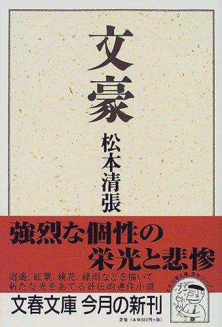 文豪 (文春文庫)