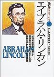 エイブラハム・リンカン—「奴隷解放宣言」を発して奴隷制度を廃止し、民主主義の指針を示したアメリカの大統領 (伝記 世界を変えた人々) - アンナ スプロウル, Sproule,Anna, 美ど里, 茅野
