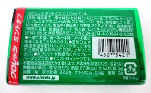 モンデリーズ・ジャパン『クロレッツミントタブオリジナルミント』