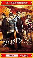 『クロガラス0』2021年9月17日(金)公開、映画前売券(一般券)(ムビチケEメール送付タイプ)