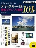 (撮影テク早見表付) 完全版 写真がもっと上手くなるデジタル一眼撮影テクニック事典101+